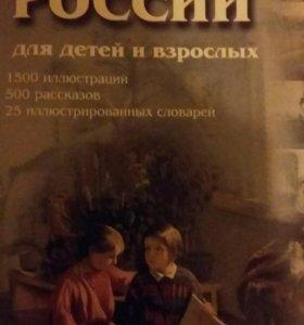"""Книга """"История России"""" 2003год"""