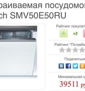 Посудомоечная машина BOSCH(встройка)