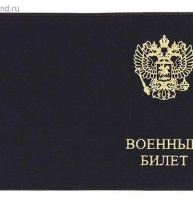 Обложка для военного билета