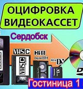 Перезапись с кассет на диски