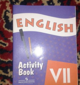 Рабочая тетрадь по английскому за 7 класс