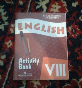 Рабочая тетрадь по английскому за 8 класс