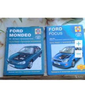 Книга по форду