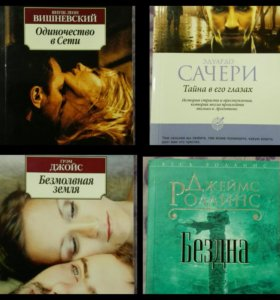 Книги / Романы