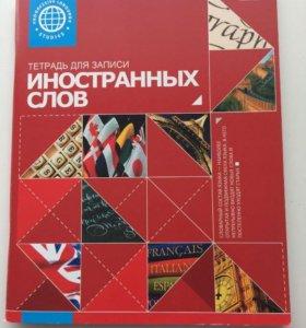 Словарь для всех языков