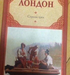 Книга сердца трёх