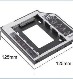 Салазки для HDD 2,5'' в отсек привода ноутбука