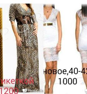 Платья, новые