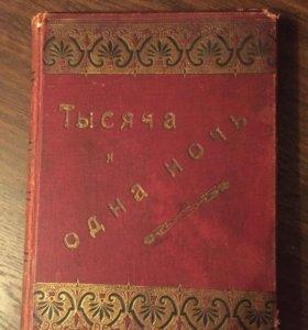 """Книга """"Тысяча и одна ночь""""1903 г"""