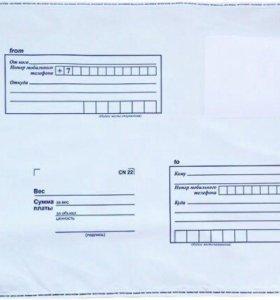 Почтовые пакеты почта России