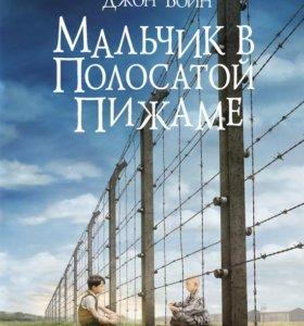 """Книга: Джон Бойн """"Мальчик в полосатой пижаме"""""""