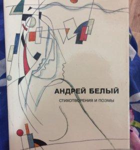 Андрей Белый. Стихотворения и поэмы.