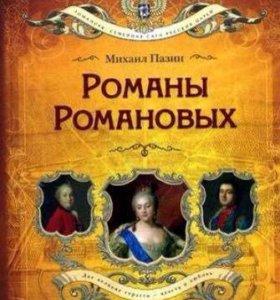 М.Пазин Романы Романовых