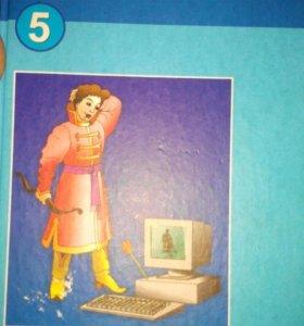 Учебник Информатики и Икт