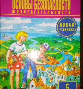 Учебник ОБЖ