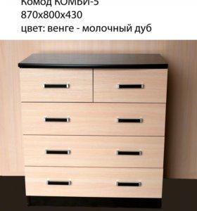 Комод КОМБИ 5 ящиков