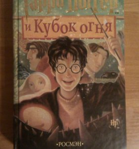 "Книги ""Гарри Потерр"""
