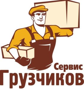 Грузчики - Грузоперевозки