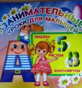 Обучающая книга для детей младшего возраста
