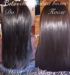 Восстановление волос Botox