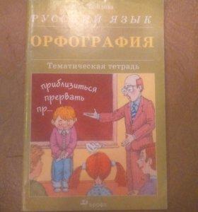 Русский язык, Орфография - Тематическая тетрадь