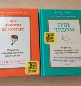 Книги Регины Бретт
