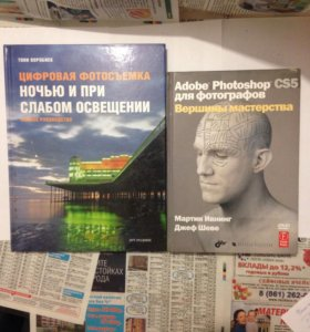Книги по фото (и обработке)