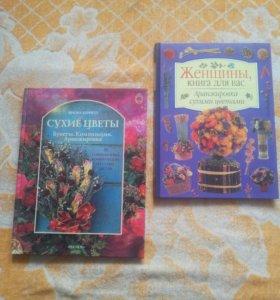 Книги АРАНЖИРОВКА СУХУМИ ЦВЕТАМИ