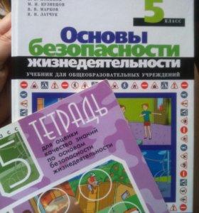 Учебник по ОБЖ 5 класс. В.В.Поляков М.И.Кузнецов