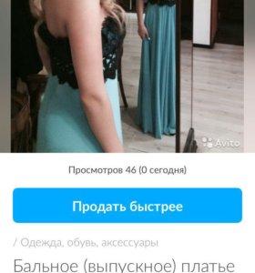 Выпускное-бальное платье