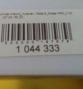 Huawei Mate 8 стекло защитное, закаленое бронестек