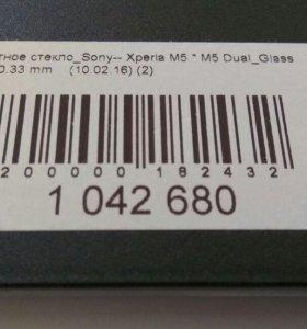 Sony Xperia M5 стекло защитное, закаленое бронесте