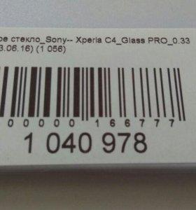 Sony Xperia C4 стекло защитное, закаленое