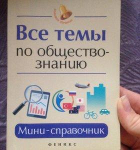 Мини-справочник по обществознанию.