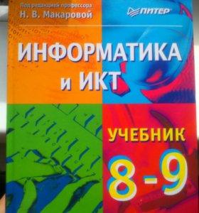 Учебник по Информатике и ИКТ 8-9класс Н.В.Макарова