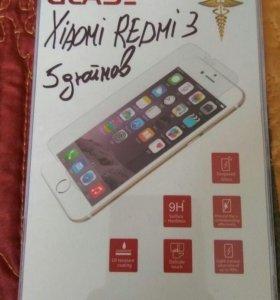 Xiaomi Redmi 3 Pro(5.0) стекло защитное, закаленое