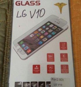 LG V10 стекло защитное, закаленое бронестекло