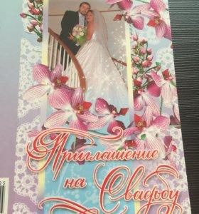 Приглашение на свадьбу ,открытки