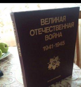 Энциклопедия. Великая Отечественная Война