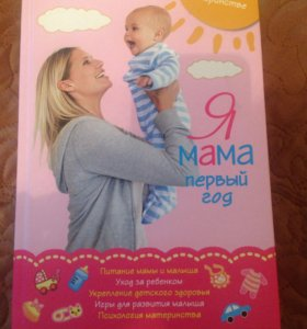 Книга о счастливом материнстве