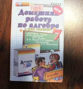 Домашняя работа 7 класс алгебра и геометрия