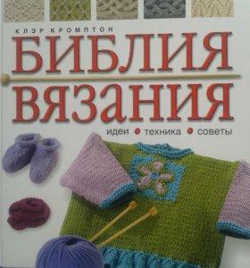 Библия вязания.