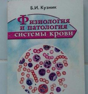 Физиология и патология системы крови