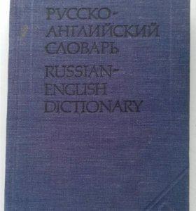 Русско-английский словарь
