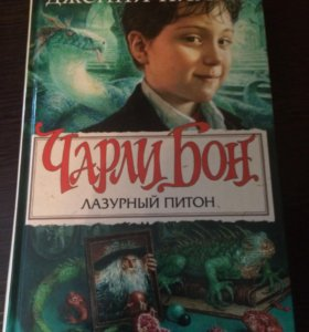 Дженни Ниммо, Чарли Бон, серия Дети Алого Короля