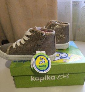 Ботиночки,, Капика