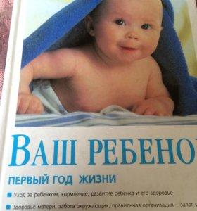 Книга Ващ ребенок