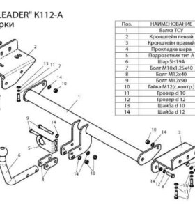 "Фаркоп ""Leader"" KIA sportage/hyundai IX 35 (EL)"