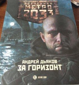 Метро 2033 книга