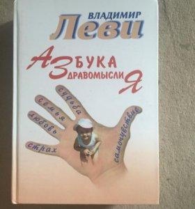 Книга Владимира Леви
